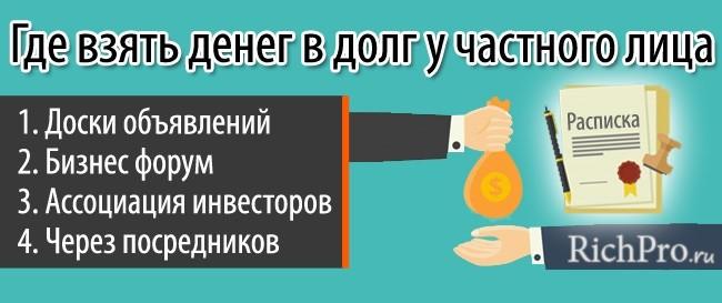 красноярск взять деньги у частного лица